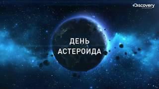 День астероида | Discovery Channel