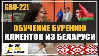 Обучение и отзыв клиентов из Беларуси. Малогабаритная буровая установка GBU-22L от БурСпецТехники