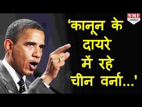 US President Barack Obama ने China को दी Warning Law के दायरे में रहे वर्ना...