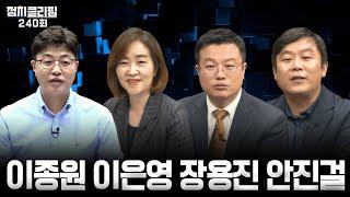 정치클리핑 240회 - 이종원, 이은영, 장용진, 안진…