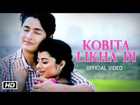 Kobita Likha Di | Ankurani | Vivek Bora | Annanyya | Assamese Romantic Song 2018