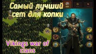 Лучший шмот для копки в игре Vikings war of clans