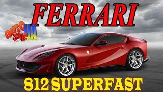 Новая Ferrari 812 Superfast 2017