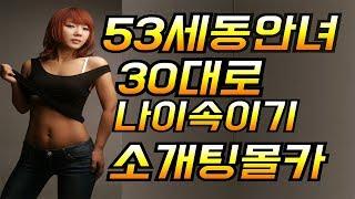 53세동안녀 (나이속이기) 소개팅 몰카