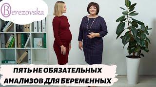 видео Анализ на генетику при планировании беременности: что, когда, зачем