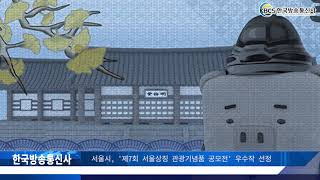 서울시, '제7회 서울상징 관광기념품 공모전' 우수작 …