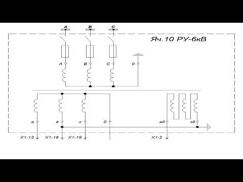 Схема ячейки трансформатора напряжения КСО 272