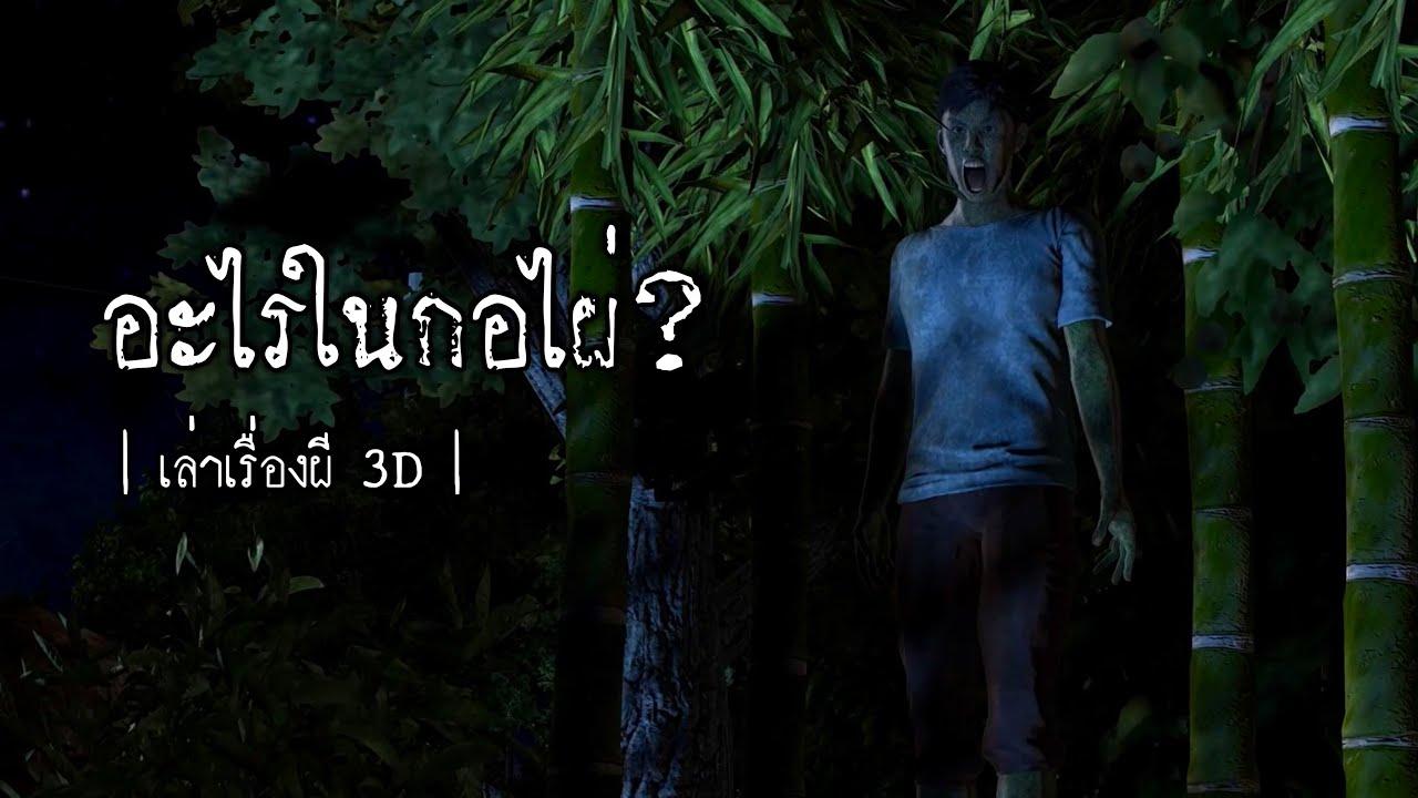 เล่าเรื่องผี 3D   EP.09 อะไรในกอไผ่ ?