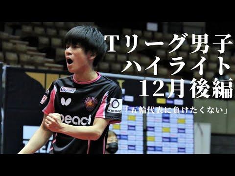 卓球Tリーグ2020.12月後半男子ハイライト 戸上隼輔、五輪代表を撃破 琉球が首位独走