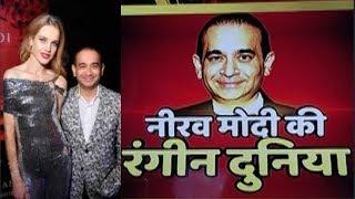 विजय माल्या की तरह ही रंगीन है नीरव मोदी की दुनिया | ABP News Hindi