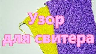 🧥 Узор для свитера 🧥 Вяжем образец 🧥