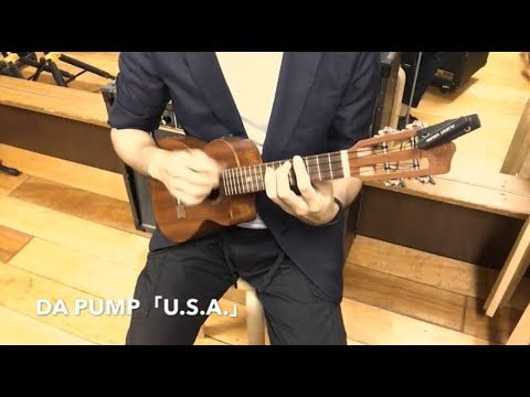 【Ukulele solo】DA PUMP「U.S.A.」 from YouTube · Duration:  1 minutes 59 seconds