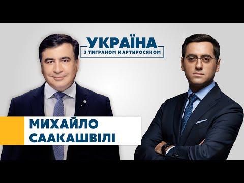 Михайло Саакашвілі //