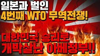 [경제] 일본과 벌인 4번째 'WTO 무역전쟁'!! 대…
