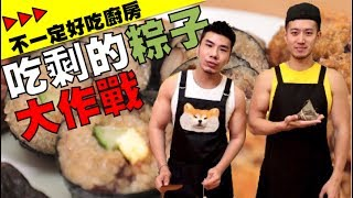 把端午節吃不完的粽子變日本料理吧! | 不一定好吃廚房