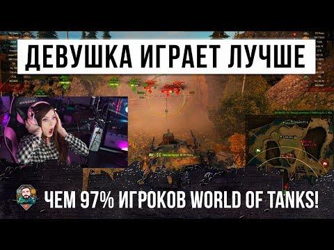 ДЕВУШКА ИГРАЕТ ЛУЧШЕ ЧЕМ 97% ИГРОКОВ WORLD OF TANKS!!!