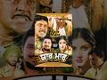Yaar Maar | Full Punjabi Movie video
