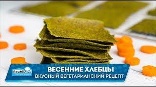 Хлебцы в домашних условиях Простые вегетарианские рецепты