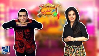 Afra Zafri | Zafri Khan | Film Star Resham Khan | 17 July 2018 | 24 News HD