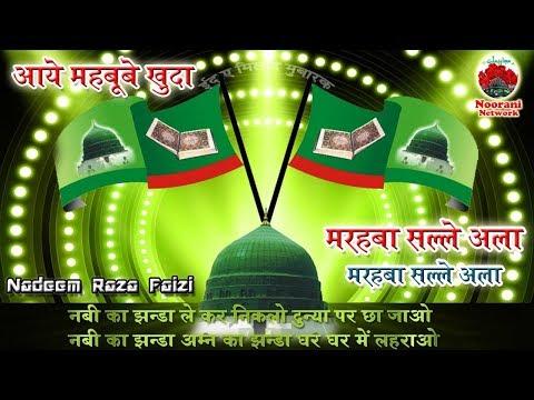 **आये महबूबे खुदा**    Rabi Ul Awwal Special Naat    Marhaba Salle Ala Naat Nadeem Raza Faizi