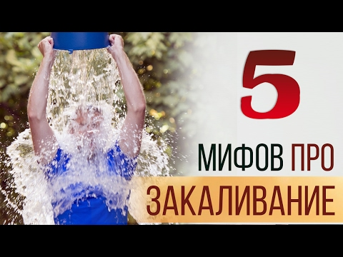 Обливания холодной водой. 5 МИФов