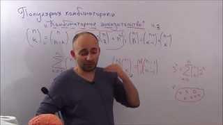 Комбинаторное доказательство часть 3 ( доказательство без формул, невозможное возможно )