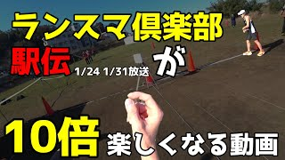 ランスマ倶楽部ホームページ https://www.nhk.jp/p/run/ts/37G6753ZPW/schedule/ 放送は、1月24日、1月31日です!