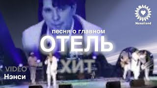 NENSI / Нэнси - Отель ( Concert Music Video ) 4K