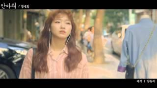 [치즈인더트랩뮤비] 유정x홍설 MV (안아줘-정준일)