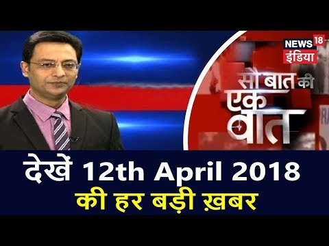 Today's Top News in Hindi | Sau Baat Ki Ek Baat | 13th April 2018 | News18 India