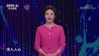 《中国文艺》 20191224 跨界也精彩| CCTV中文国际