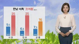 [날씨] 올봄 들어 가장 따뜻…한낮 서울 25℃ / 연…