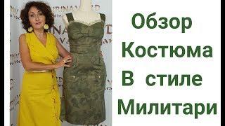 видео Милитари (military) товары на Алиэкспресс