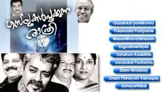 Gazalukal Pookkunna Ratri | Gazals & Geeths | Hit Malayalam Songs | Audio Jukebox