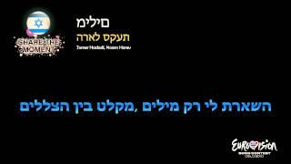 """הראל סקעת - """"מילים"""" (ישראל) - [גרסת קריוקי]"""