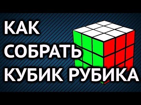 Алгоритм сборки кубика рубика.mp4