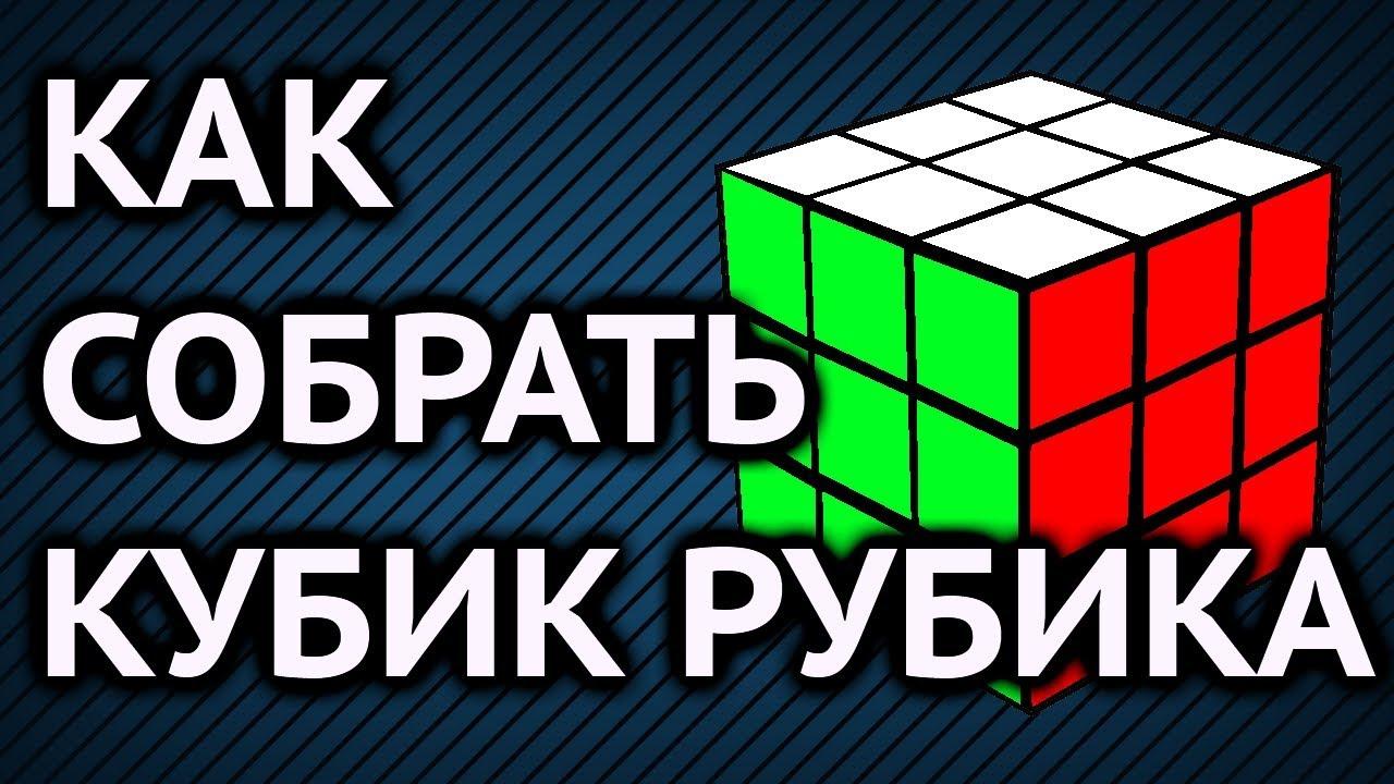 Как собрать кубик рубика инструкция видео