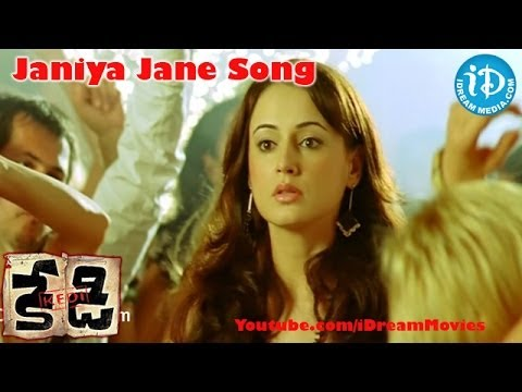 Janiya Jane Song - Kedi Movie Songs - Nagarjuna - Mamtha Mohandas - Anushka Shetty