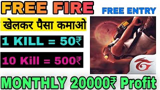 Best Free Fire Tournament App Free Entry 2020||How To Earn Money By Playing Free Fire No Entry Fee