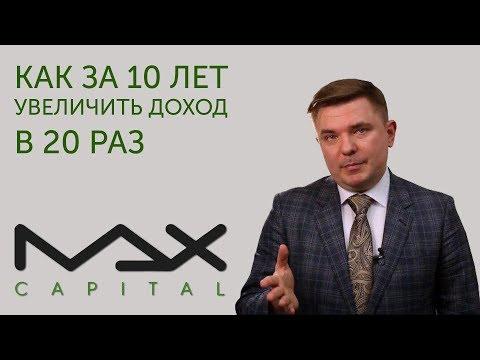 Максим Петров MaxCapital Максим Петров биография к успеху