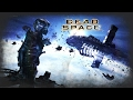 Dead Space 1 2 3 Нарезка mp3
