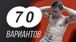 70 Упражнений На Мышцы Корпуса - Прокачка Пресса и Спины - База Бегуна