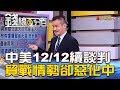 【錢線百分百】20181211-2《中美代表12/12續談判 貿戰情勢卻惡化中》