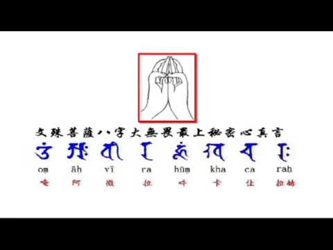 A23文殊菩薩八字真言 - YouTube