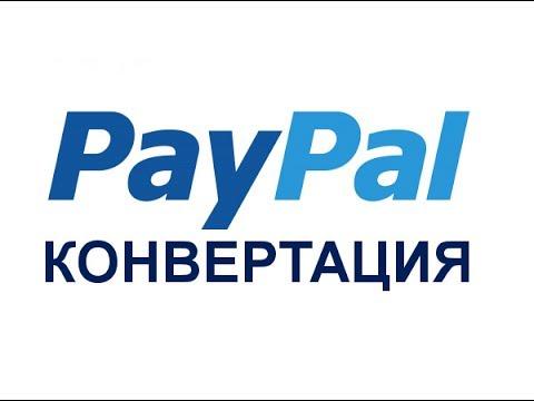 Paypal - конвертация валют, как изменить, 2017