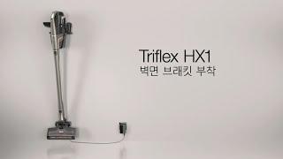밀레 무선청소기 트라이플렉스 HX1 - 5 벽면 브래킷…