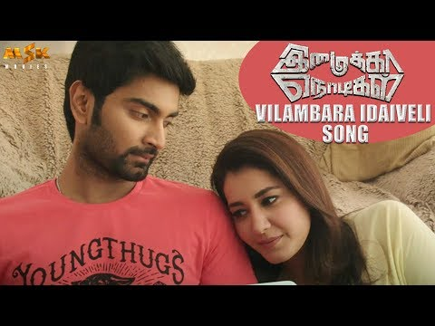 Vilambara Idaiveli Video Song | Imaikkaa Nodigal Songs | Hiphop Tamizha | Atharvaa, Raashi Khanna