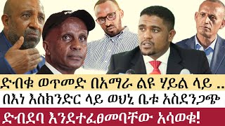 Ethiopia: ሰበር ዜና - የኢትዮታይምስ የዕለቱ ዜና | Daily Ethiopian News | ሰበር መረጃ | Eskinder Nega | Birhanu Nega
