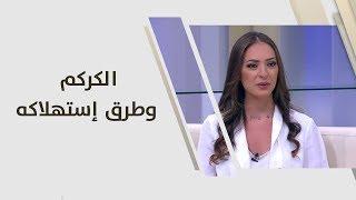 الكركم وطرق إستهلاكه - رند الديسي