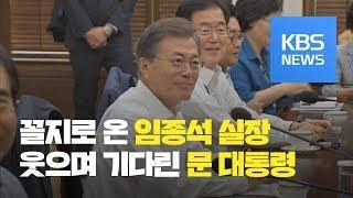[영상] 회의 꼴찌로 온 임종석, 웃으며 기다린 문 대통령